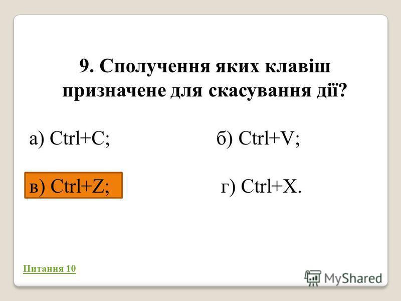 9. Сполучення яких клавіш призначене для скасування дії? а) Ctrl+C; б) Ctrl+V; в) Ctrl+Z; в) Ctrl+Z; г) Ctrl+X.г) Ctrl+X. 50/50