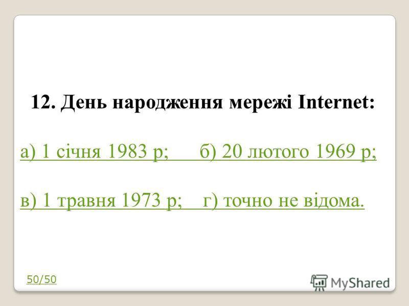 11. Якого виду адресації не існує в інтернеті? а) IP - адреса; б) доменне ім я; в) мережна адреса; г) URL - адреса.