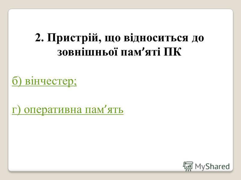 1.Перша жінка-програміст а) Ада Лавлейс; б) К. Л. Ющенко;