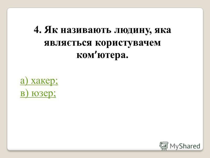 3. Пристрій для виведення звукової інформації: б)монітор; в) колонки;