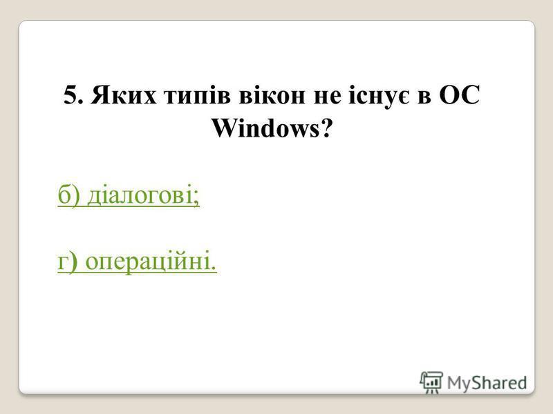 4. Як називають людину, яка являється користувачем ком ютера. а) хакер; в) юзер;