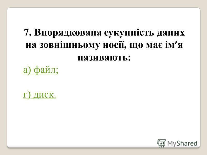 6. Яка програма не входить до складу програм Стандартні в) MS Word; б) WordPadб) WordPad;
