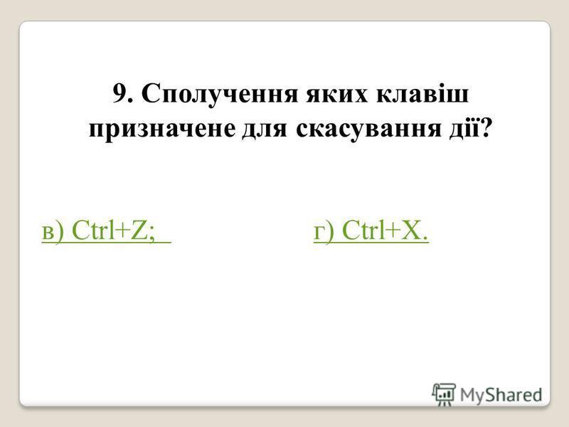 8. Яке розширення виконуваного файлу? б) bmp; в) exe;