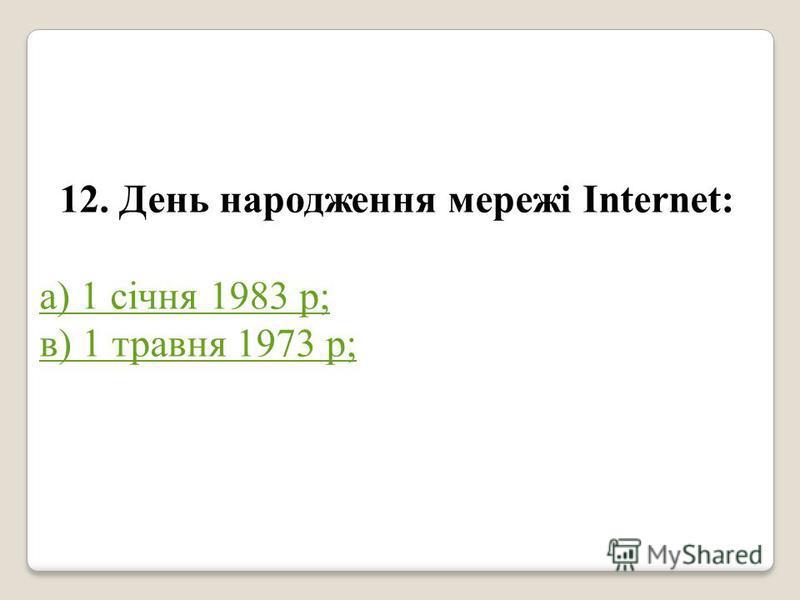 11. Якого виду адресації не існує в інтернеті? в) мережна адреса; г) URL - адреса.в) мережна адреса; г) URL - адреса.