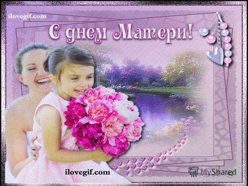 Поздравление презентация к дню матери