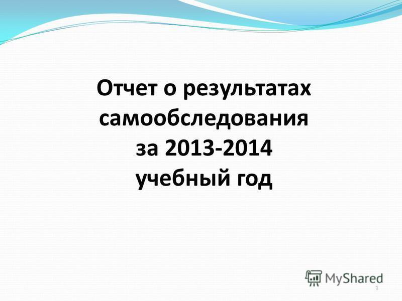 Отчет о результатах самообследования за 2013-2014 учебный год 1