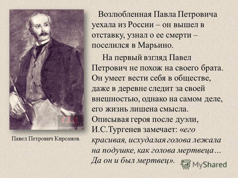 Возлюбленная Павла Петровича уехала из России – он вышел в отставку, узнал о ее смерти – поселился в Марьино. На первый взгляд Павел Петрович не похож на своего брата. Он умеет вести себя в обществе, даже в деревне следит за своей внешностью, однако