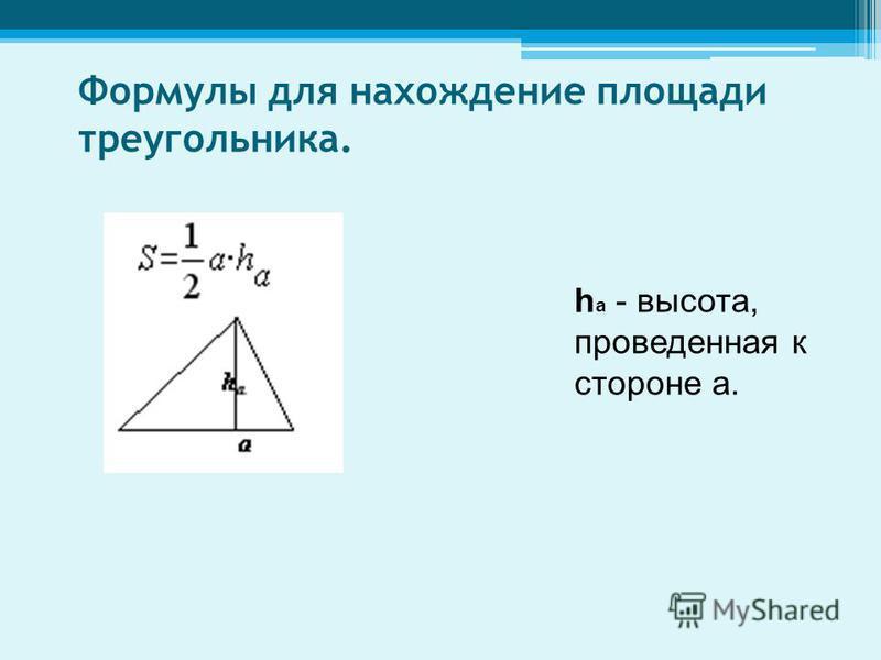 Формулы для нахождение площади треугольника. h a - высота, проведенная к стороне a.