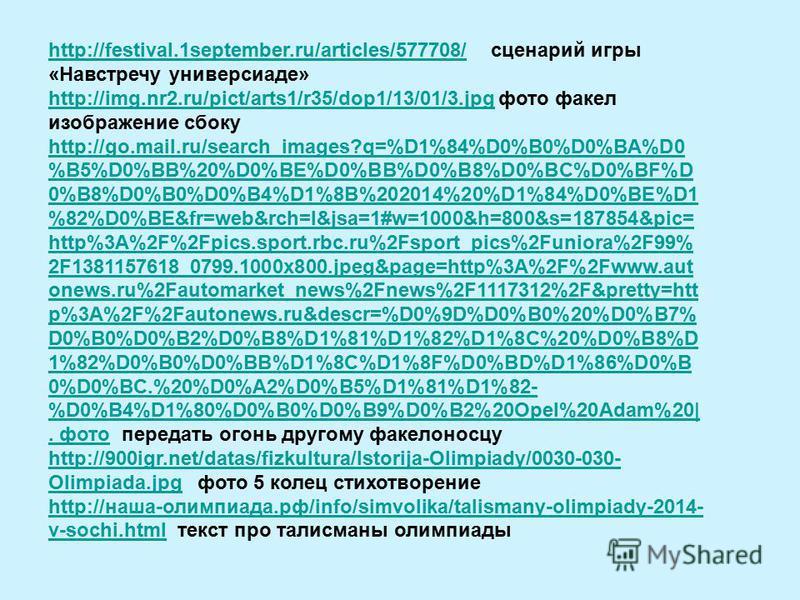 http://festival.1september.ru/articles/577708/http://festival.1september.ru/articles/577708/ сценарий игры «Навстречу универсиаде» http://img.nr2.ru/pict/arts1/r35/dop1/13/01/3.jpghttp://img.nr2.ru/pict/arts1/r35/dop1/13/01/3. jpg фото факел изображе
