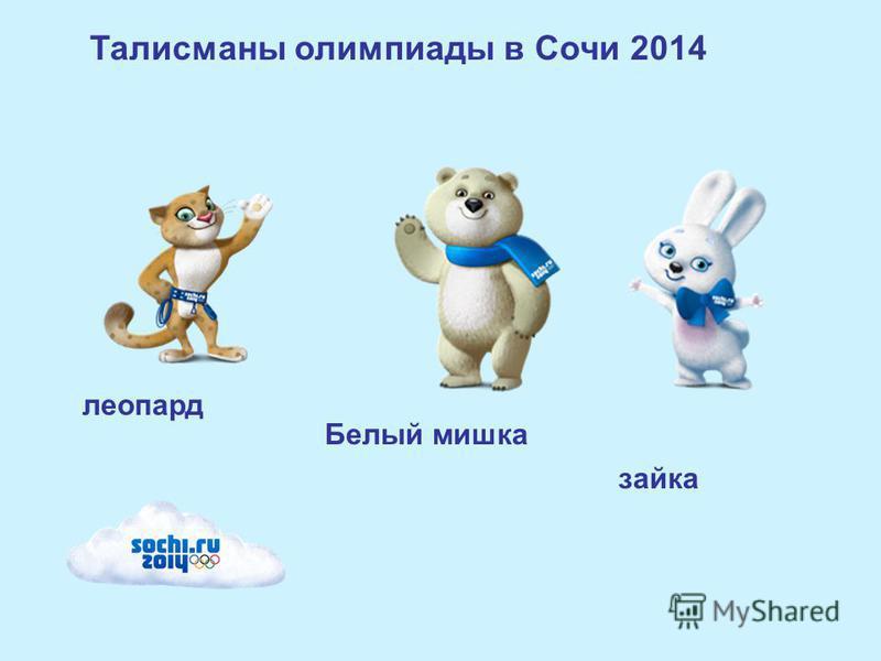 Талисманы олимпиады в Сочи 2014 леопард зайка Белый мишка