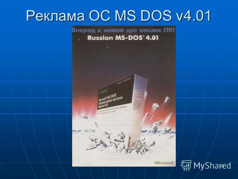 10 Реклама ОС MS DOS v4.01
