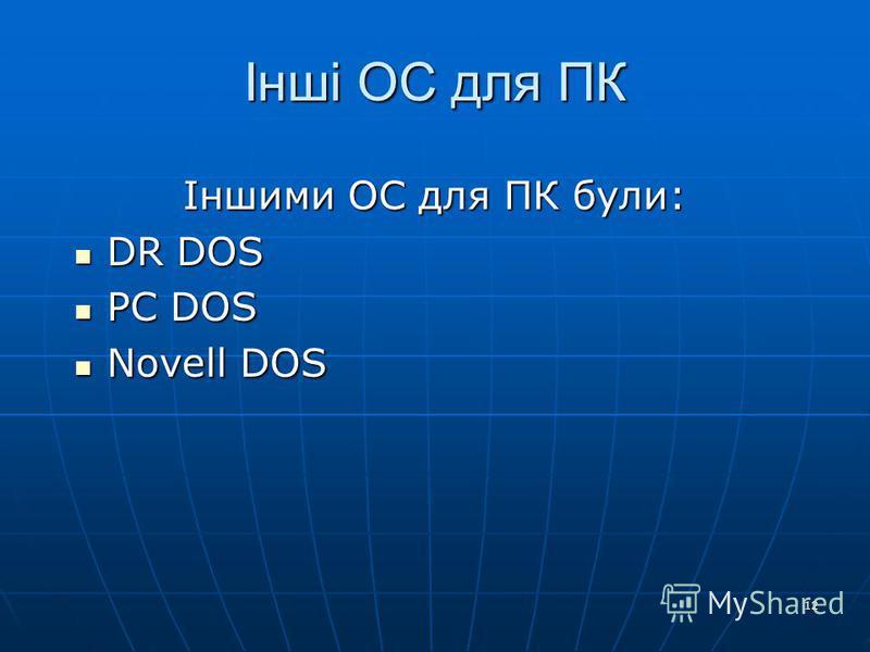 12 Інші ОС для ПК Іншими ОС для ПК були: DR DOS DR DOS PC DOS PC DOS Novell DOS Novell DOS