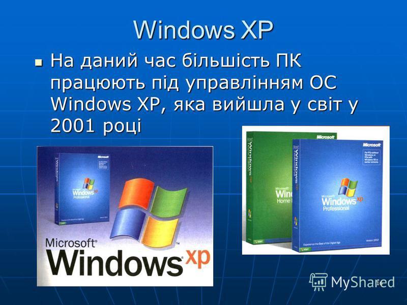 16 Windows XP На даний час більшість ПК працюють під управлінням ОС Windows ХР, яка вийшла у світ у 2001 році На даний час більшість ПК працюють під управлінням ОС Windows ХР, яка вийшла у світ у 2001 році