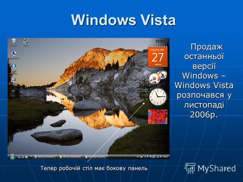 17 Windows Vista Продаж останньої версії Windows – Windows Vista розпочався у листопад і 2006р. Продаж останньої версії Windows – Windows Vista розпочався у листопад і 2006р. Тепер робочій стіл має бокову панель Тепер робочій стіл має бокову панель