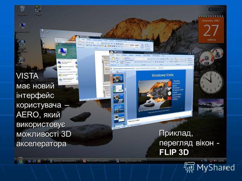 19 VISTA має новий інтерфейс користувача – AERO, який використовує можливості 3D акселератора VISTA має новий інтерфейс користувача – AERO, який використовує можливості 3D акселератора Приклад, перегляд вікон - FLIP 3D Приклад, перегляд вікон - FLIP