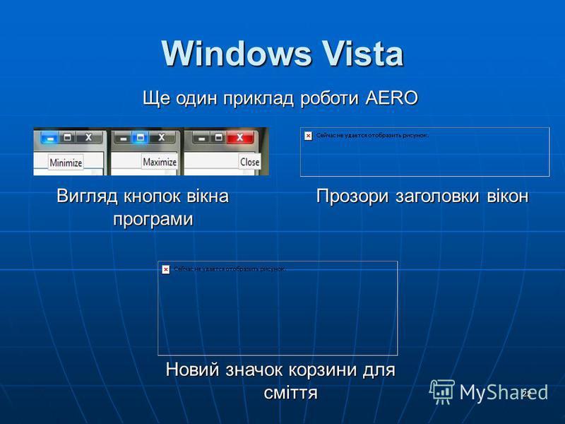 22 Windows Vista Ще один приклад роботи AERO Вигляд кнопок вікна програми Прозори заголовки вікон Новий значок корзини для сміття