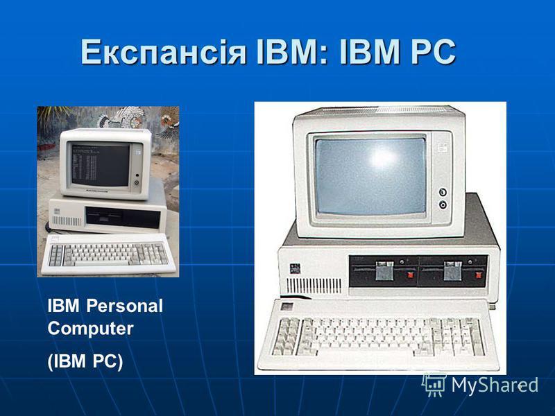 6 Експансія IBM: IBM PC IBM Personal Computer (IBM PC)