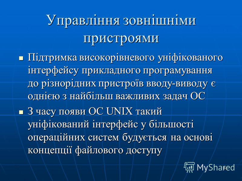 61 Управління зовнішніми пристроями Підтримка високорівневого уніфікованого інтерфейсу прикладного програмування до різнорідних пристроїв вводу-виводу є однією з найбільш важливих задач ОС Підтримка високорівневого уніфікованого інтерфейсу прикладног