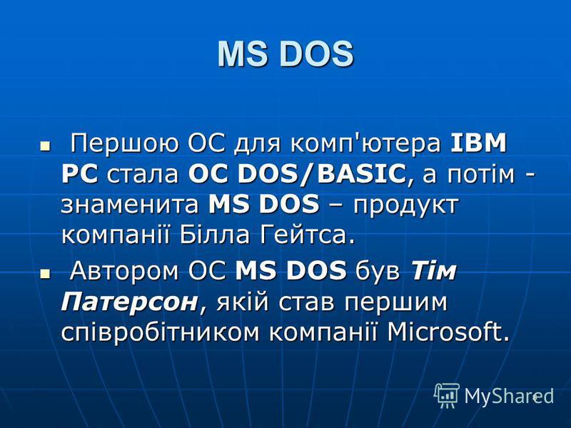 8 MS DOS Першою ОС для комп'ютера IBM PC стала ОС DOS/BASIC, а потім - знаменита MS DOS – продукт компанії Білла Гейтса. Першою ОС для комп'ютера IBM PC стала ОС DOS/BASIC, а потім - знаменита MS DOS – продукт компанії Білла Гейтса. Автором ОС MS DOS