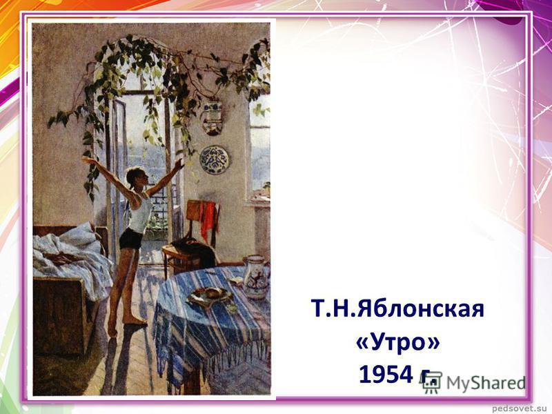 Т.Н.Яблонская «Утро» 1954 г.