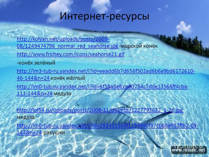 Интернет-ресурсы http://kolyan.net/uploads/posts/2009- 08/1249474796_normal_red_seahorse.jpghttp://kolyan.net/uploads/posts/2009- 08/1249474796_normal_red_seahorse.jpg -морской конёк http://www.frichey.com/Icons/seahorse21. gif -конёк зелёный http://