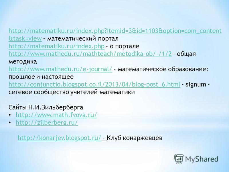 http://matematiku.ru/index.php?Itemid=3&id=1103&option=com_content &task=viewhttp://matematiku.ru/index.php?Itemid=3&id=1103&option=com_content &task=view – математический портал http://matematiku.ru/index.phphttp://matematiku.ru/index.php - о портал