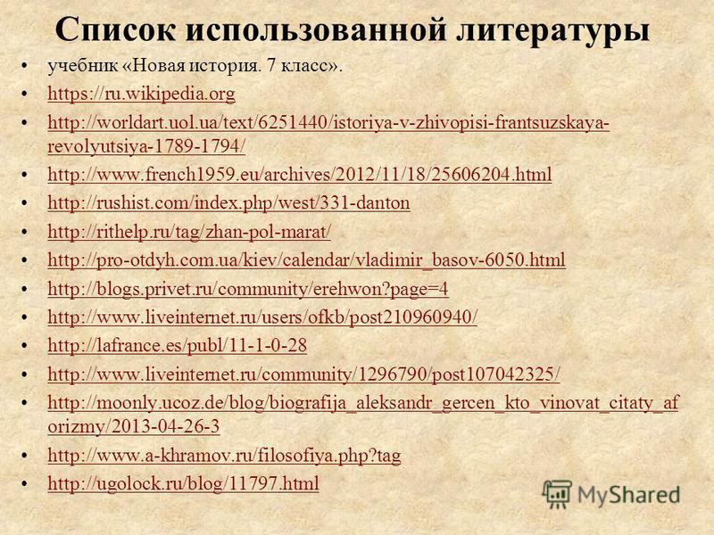 Список использованной литературы учебник «Новая история. 7 класс». https://ru.wikipedia.org http://worldart.uol.ua/text/6251440/istoriya-v-zhivopisi-frantsuzskaya- revolyutsiya-1789-1794/http://worldart.uol.ua/text/6251440/istoriya-v-zhivopisi-frants