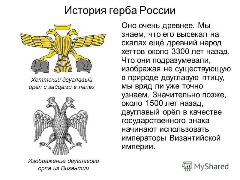 История герба России Оно очень древнее. Мы знаем, что его высекал на скалах ещё древний народ хеттов около 3300 лет назад. Что они подразумевали, изображая не существующую в природе двуглавую птицу, мы вряд ли уже точно узнаем. Значительно позже, око
