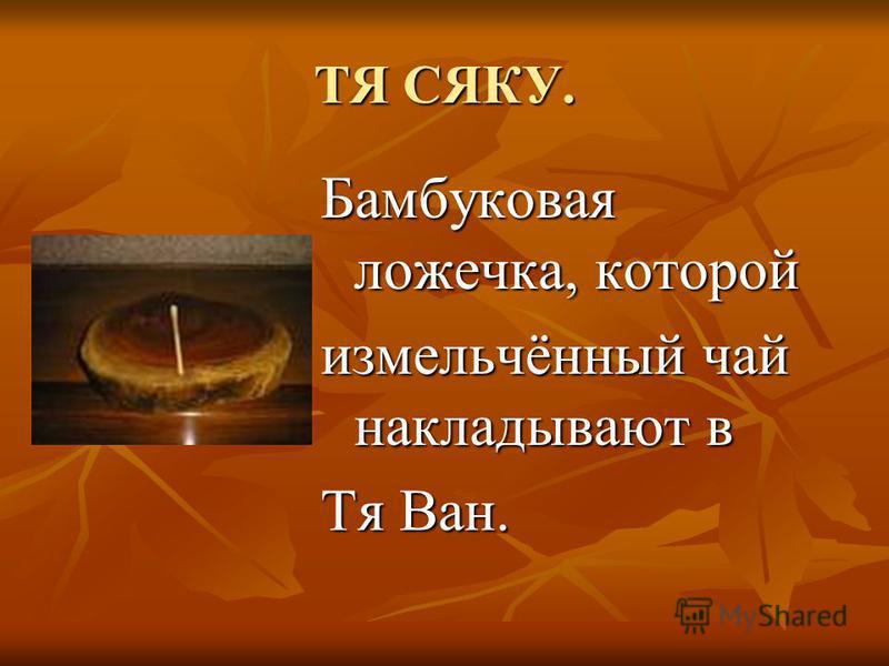 ТЯ СЯКУ. Бамбуковая ложечка, которой измельчённый чай накладывают в Тя Ван.