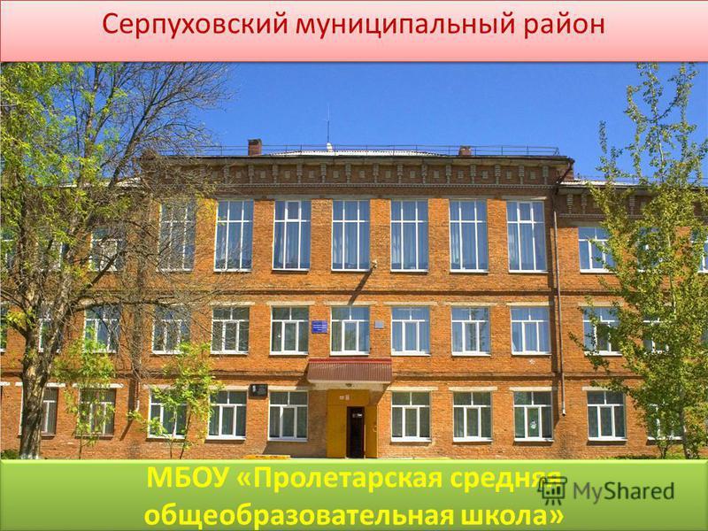 МБОУ «Пролетарская средняя общеобразовательная школа» Серпуховский муниципальный район