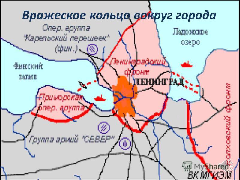 Блокада Ленинграда военная блокада немецкими, финскими и испанскими войсками во время Великой Отечественной войны Ленинграда (ныне Санкт-Петербург). Блокада длилась с 8 сентября 1941 по 27 января 1944 (блокадное кольцо было прорвано 18 января 1943 го