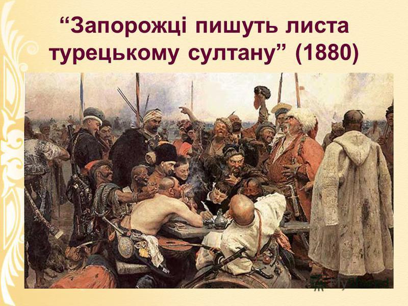 Запорожці пишуть листа турецькому султану (1880)
