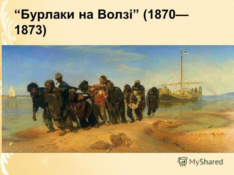 Бурлаки на Волзі (1870 1873)