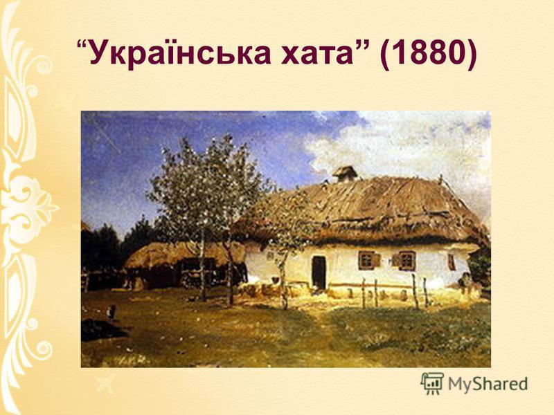 Українська хата (1880)