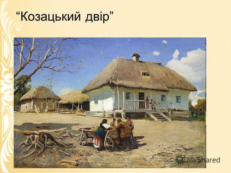 Козацький двір
