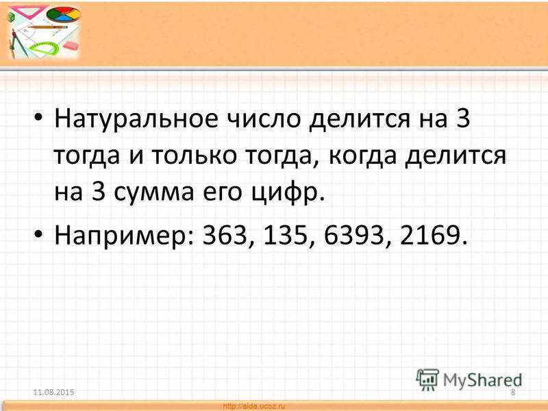 Натуральное число делится на 3 тогда и только тогда, когда делится на 3 сумма его цифр. Например: 363, 135, 6393, 2169. 11.08.20158
