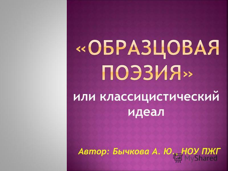 или классицистический идеал Автор: Бычкова А. Ю., НОУ ПЖГ