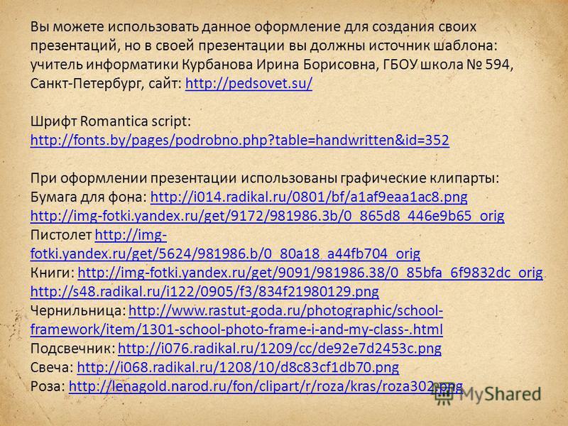 Вы можете использовать данное оформление для создания своих презентаций, но в своей презентации вы должны источник шаблона: учитель информатики Курбанова Ирина Борисовна, ГБОУ школа 594, Санкт-Петербург, сайт: http://pedsovet.su/http://pedsovet.su/ Ш