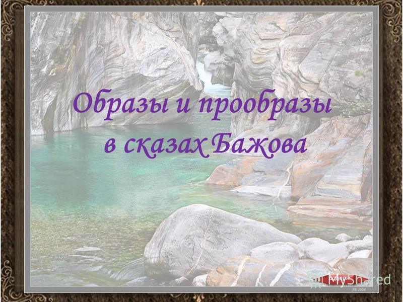 Образы и прообразы в сказах Бажова содерж