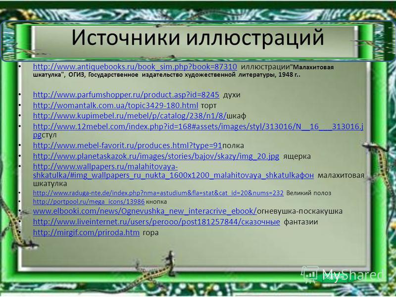 Источники иллюстраций http://www.antiquebooks.ru/book_sim.php?book=87310 иллюстрации