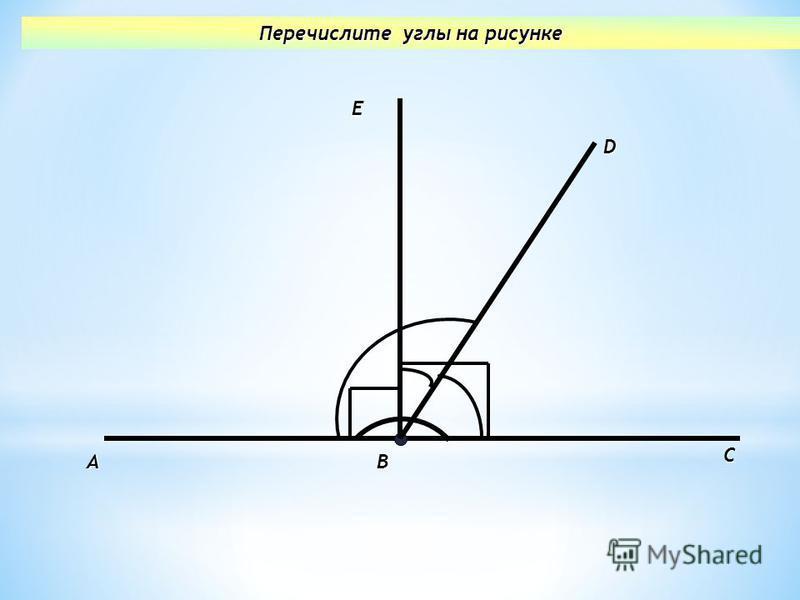 АВ Е С D Перечислите углы на рисунке