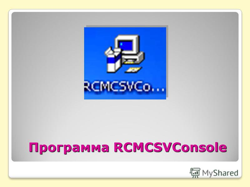 Программа RCMCSVConsole