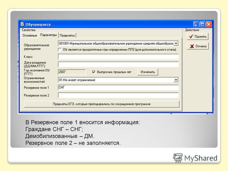 В Резервное поле 1 вносится информация: Граждане СНГ – СНГ; Демобилизованные – ДМ. Резервное поле 2 – не заполняется.