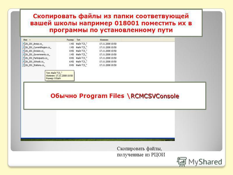 Скопировать файлы, полученные из РЦОИ Скопировать файлы из папки соответствующей вашей школы например 018001 поместить их в программы по установленному пути RCMCSVConsole Обычно Program Files \RCMCSVConsole