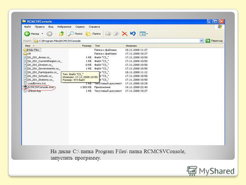 На диске С:\ папка Program Files\ папка RCMCSVConsole, запустить программу.
