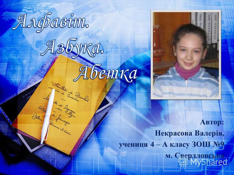 Автор: Некрасова Валерія, учениця 4 – А класу ЗОШ 9 м. Свердловська