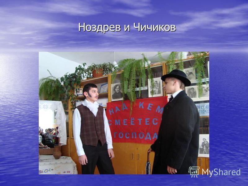 Ноздрев и Чичиков