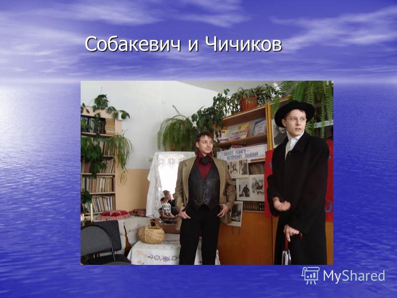 Собакевич и Чичиков