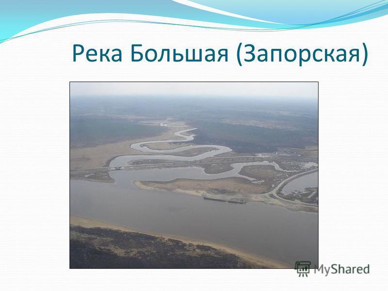 Река Большая (Запорская)