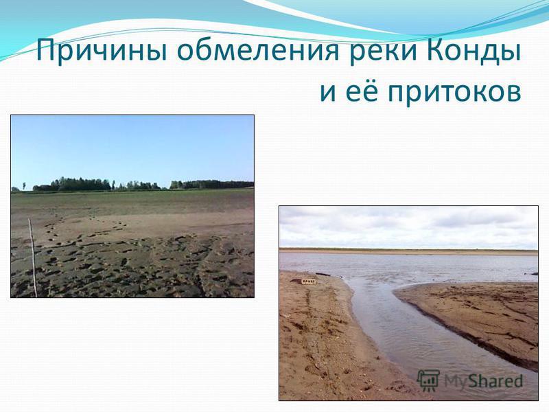 Причины обмеления реки Конды и её притоков